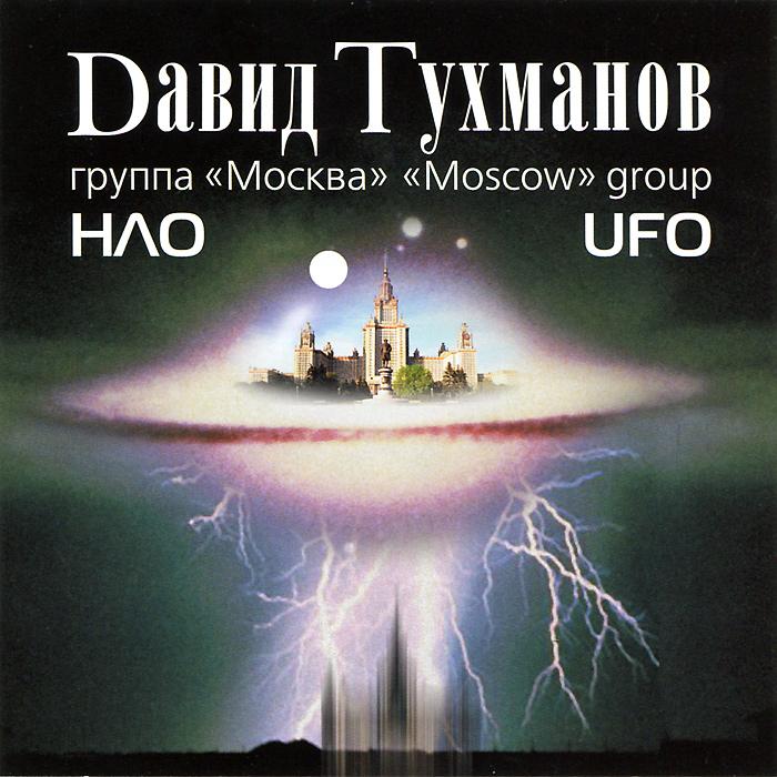 Москва Давид Тухманов, Москва. НЛО карандаш фотостудия москва