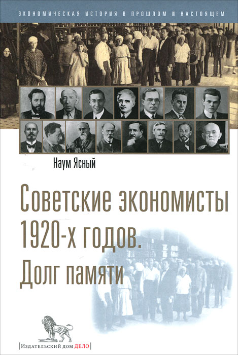 Советские экономисты 1920-х годов. Долг памяти. Наум Ясный