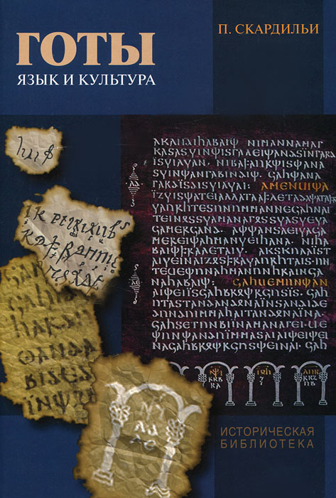 П. Скардильи Готы. Язык и культура христианское монашество в поздней античности