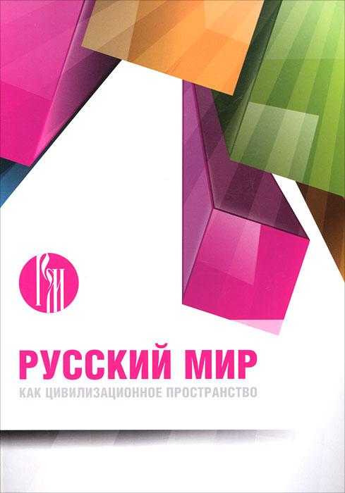 Алексей Кара-Мурза Русский мир как цивилизационное пространство