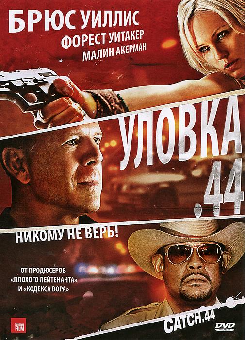 Уловка .44