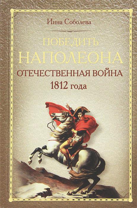 ИннаСоболева Победить Наполеона. Отечественная война 1812 года блокнот printio отечественная война