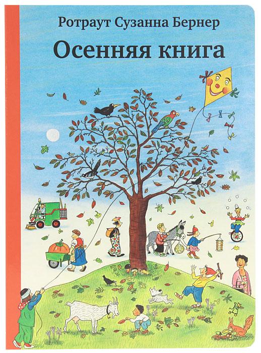 Купить Осенняя книга,