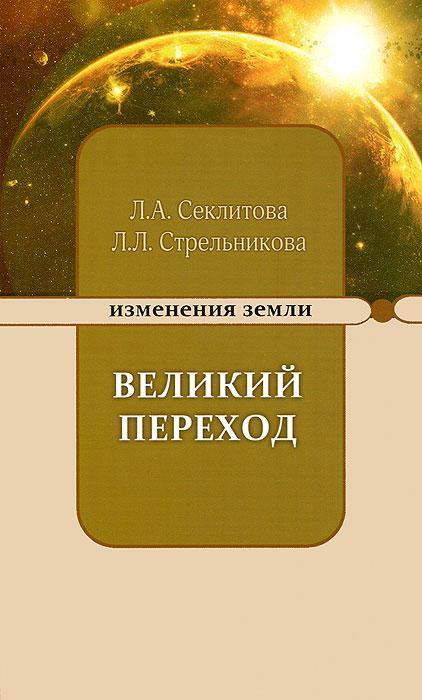 Л. А. Секлитова, Л. Л. Стрельникова Великий переход, или Варианты апокалипсиса