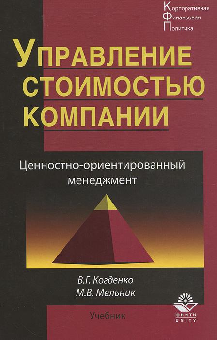 В. Г. Когденко, М. В. Мельник Управление стоимостью компании. Ценностно-ориентированный менеджмент кудина м теория стоимости компании