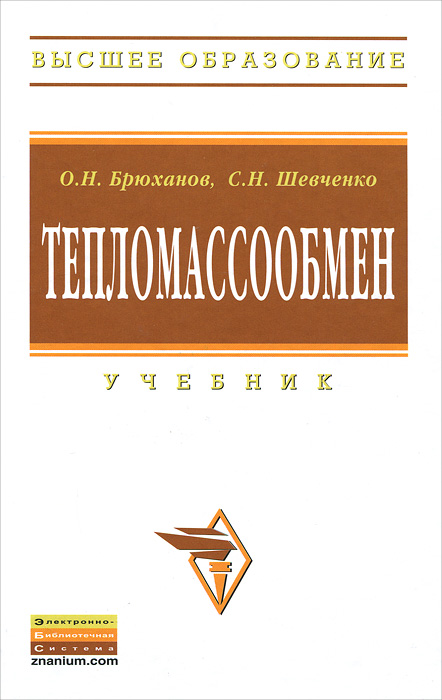 Тепломассообмен. О. Н. Брюханов, С. Н. Шевченко