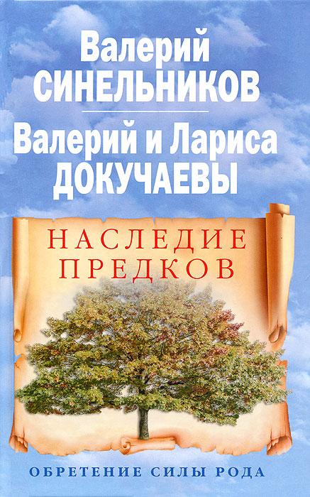 Наследие предков. Обретение силы Рода. Валерий Синельников, Валерий Докучаев, Лариса Докучаева
