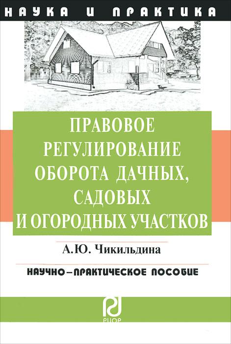 А. Ю. Чикильдина Правовое регулирование оборота дачных, садовых и огородных участков