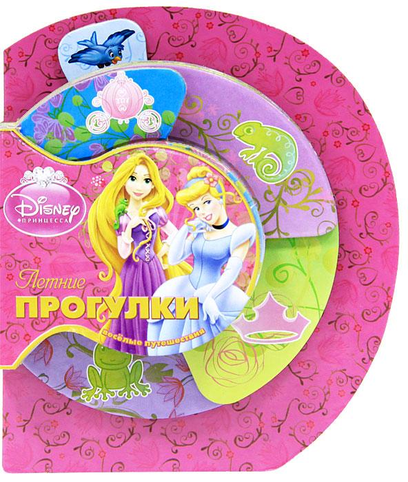 Принцессы. Летние прогулки. Книжка-игрушка ахмед сухель принцессы книжка с волшебной страничкой