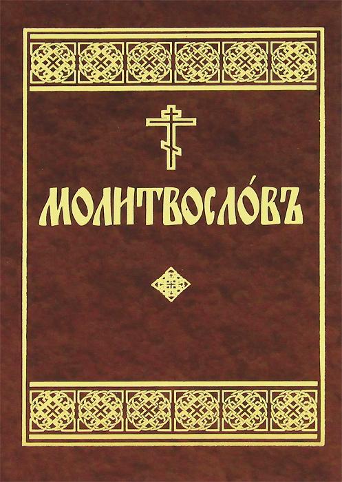Молитвослов каноникъ на церковнославянском языке старославянский шрифт
