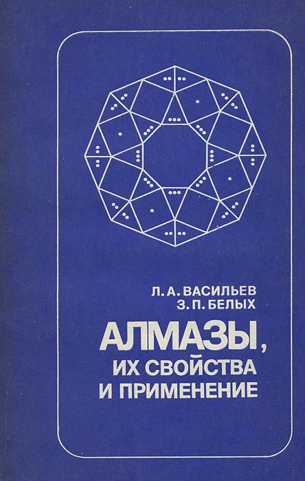 образно выражаясь в книге Л. А. Васильев, З. П. Белых