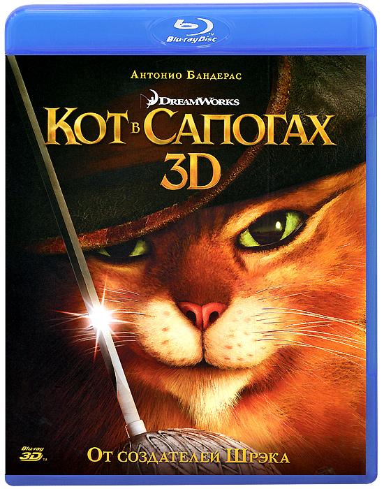 Кот в сапогах 3D (Blu-ray) костюм кота в сапогах