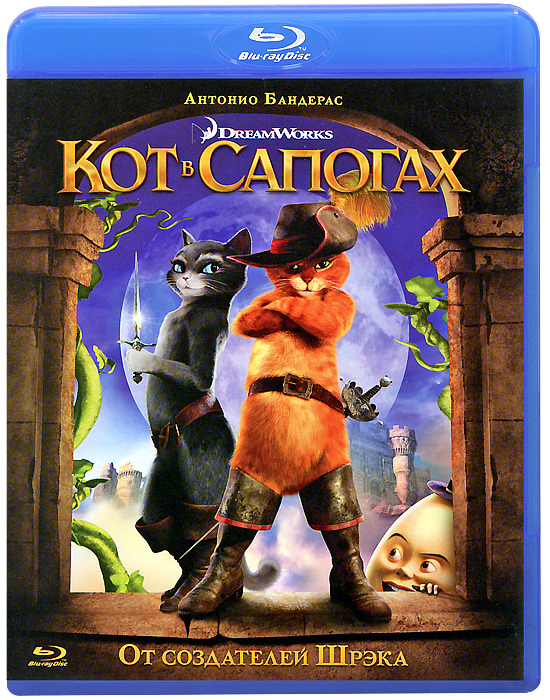 Кот в сапогах (Blu-ray) костюм кота в сапогах