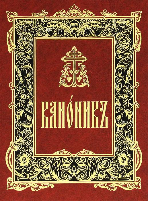 Каноник каноникъ на церковнославянском языке старославянский шрифт