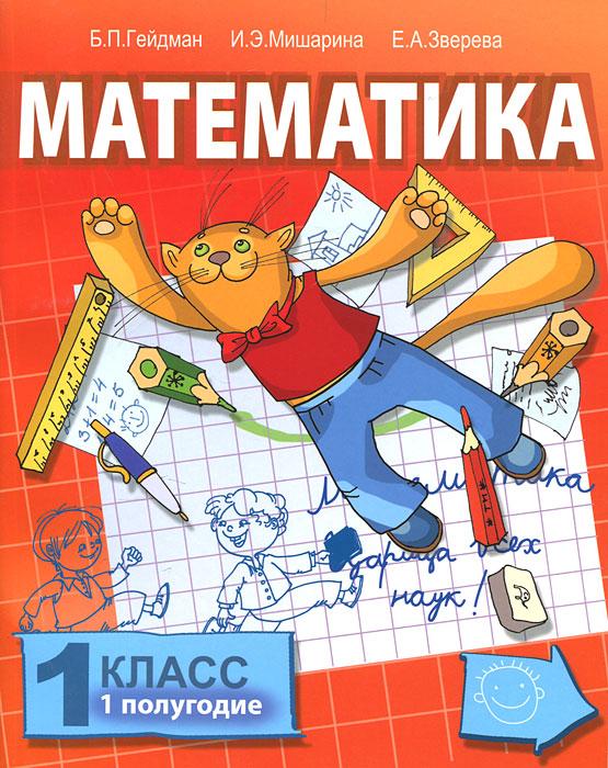 Б. П. Гейдман, И. Э. Мишарина, Е. А. Зверева Математика. 1 класс. 1 полугодие б п гейдман и э мишарина е а зверева математика 2 класс рабочая тетрадь 3