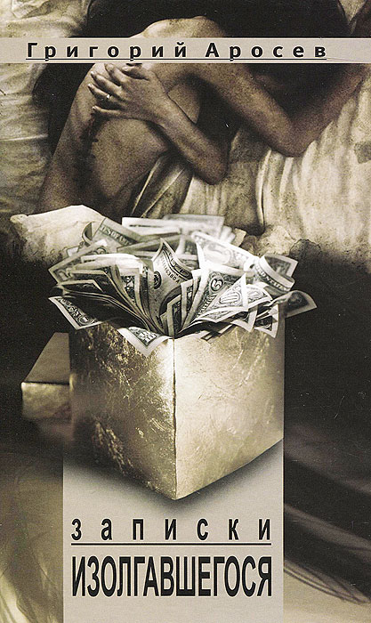Григорий Аросев Записки изолгавшегося григорий померанц записки гадкого утенка