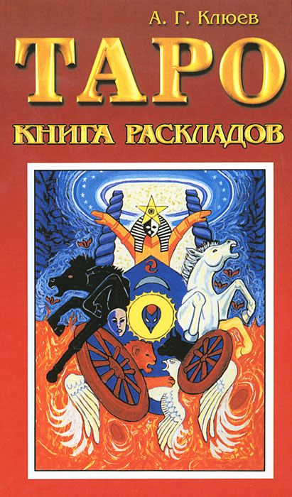 А. Г. Клюев Таро. Книга раскладов
