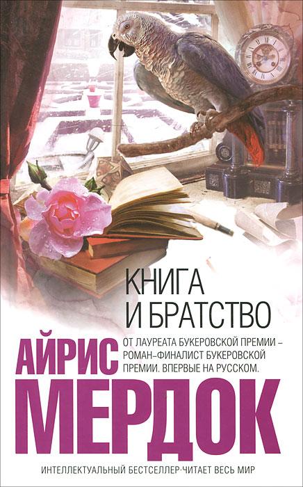 Айрис Мердок Книга и братство братство камня