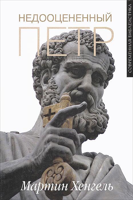 Мартин Хенгель Недооцененный Петр огненный рубин апостола петра