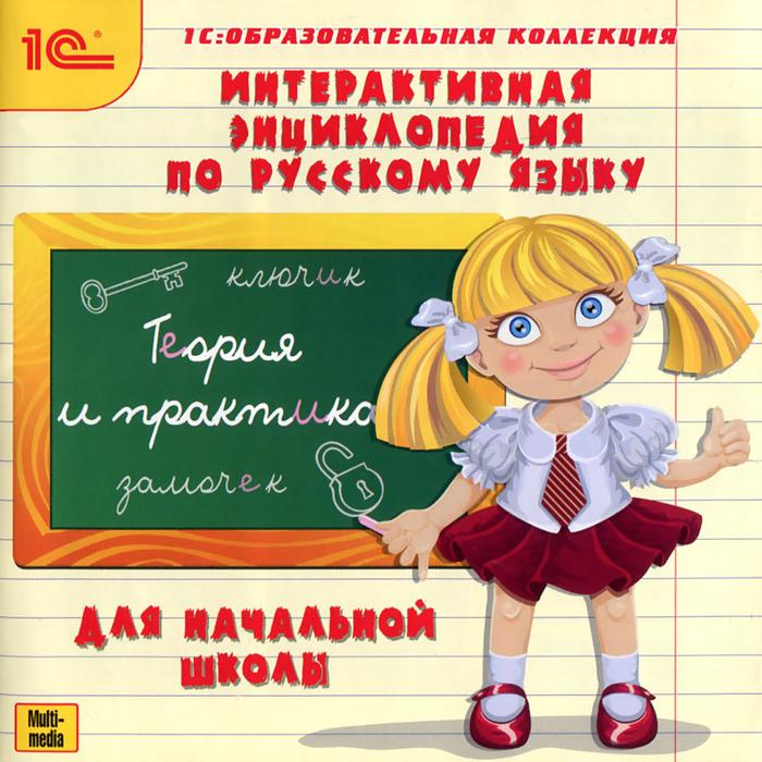 1С: Образовательная коллекция. Интерактивная энциклопедия по русскому языку для начальной школы