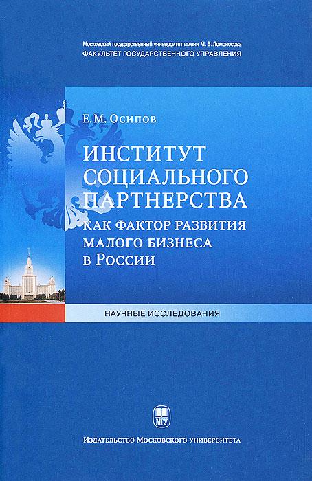 купить Е. М. Осипов Институт социального партнерства как фактор развития малого бизнеса в России по цене 414 рублей