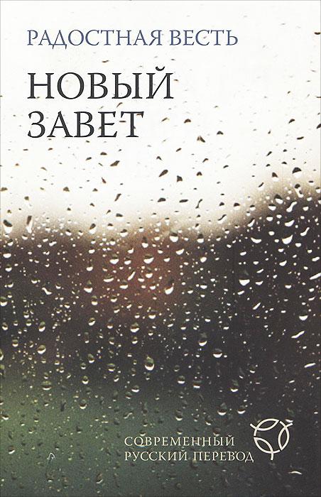Новый завет. Радостная весть. Современный русский перевод