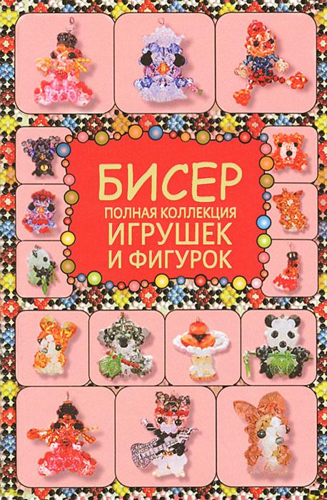 Т. И. Татьянина Бисер. Полная коллекция игрушек и фигурок татьянина т бисер зверушки сувениры