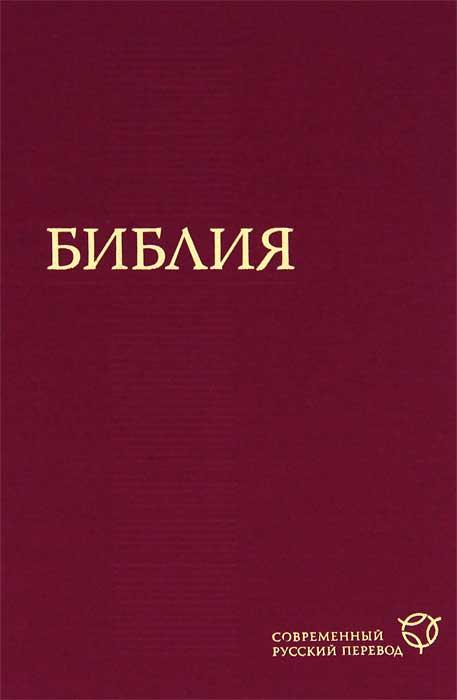 Библия. Современный русский перевод книга adeleuationem перевод