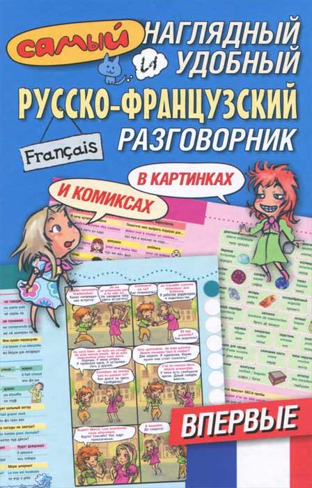 Самый наглядный и удобный русско-французский разговорник отсутствует самый простой и удобный французский разговорник