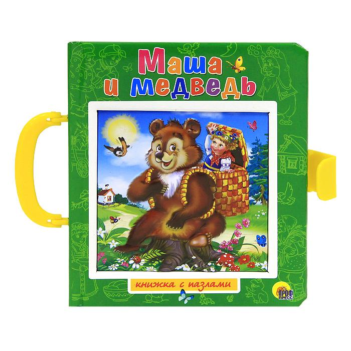 Маша и медведь. Книжка-пазл книжка игрушка первая книжка k s kids