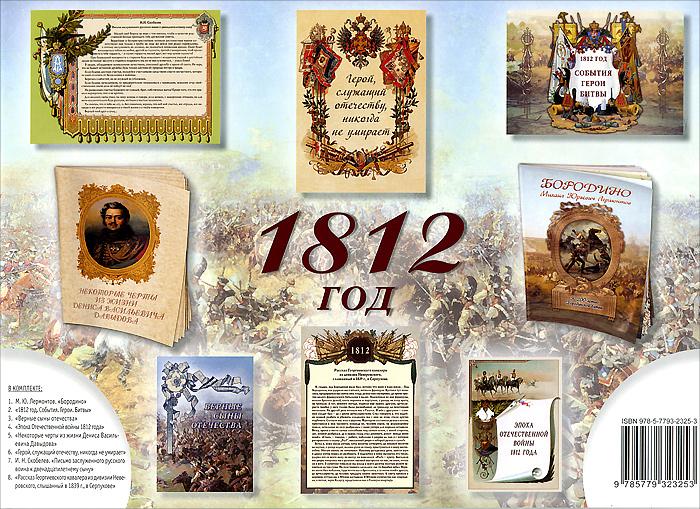 Михаил Лермонтов 1812 год (комплект из 6 брошюр)