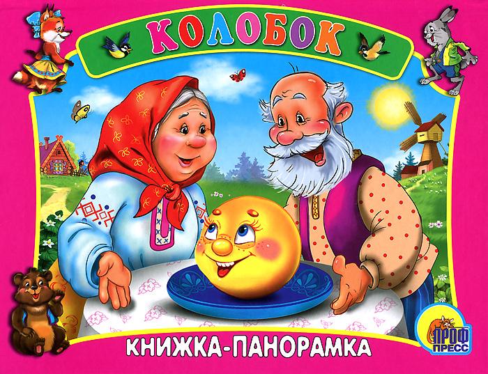 Колобок. Книжка-панорамка ермакова е худож колобок книжка на картоне