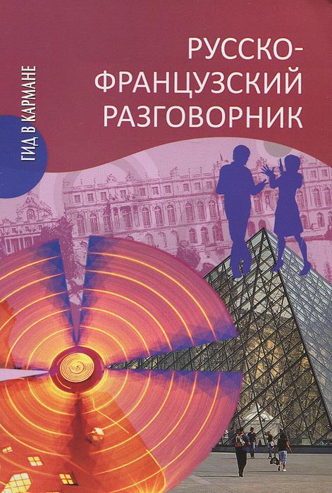 И. А. Малахова, Е. П. Орлова. Русско-французский разговорник