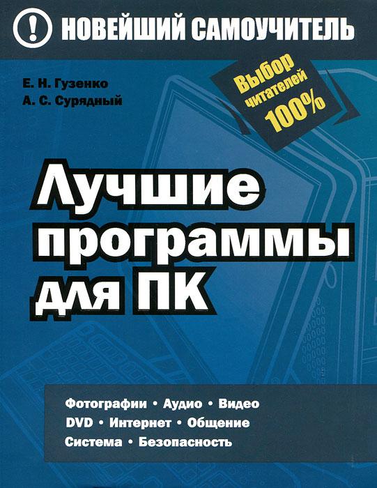 Zakazat.ru: Лучшие программы для ПК. Е. Н. Гузенко, А. С. Сурядный