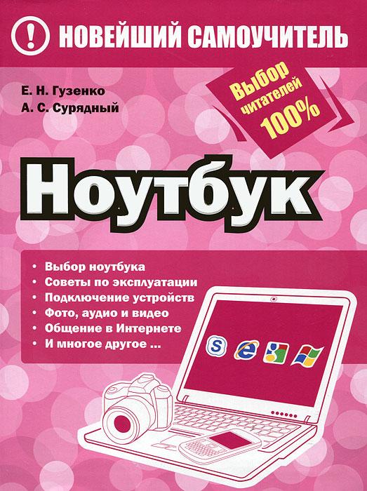 Е. Н. Гузенко. А. С. Сурядный Ноутбук а с сурядный м в цуранов ноутбук и windows 7