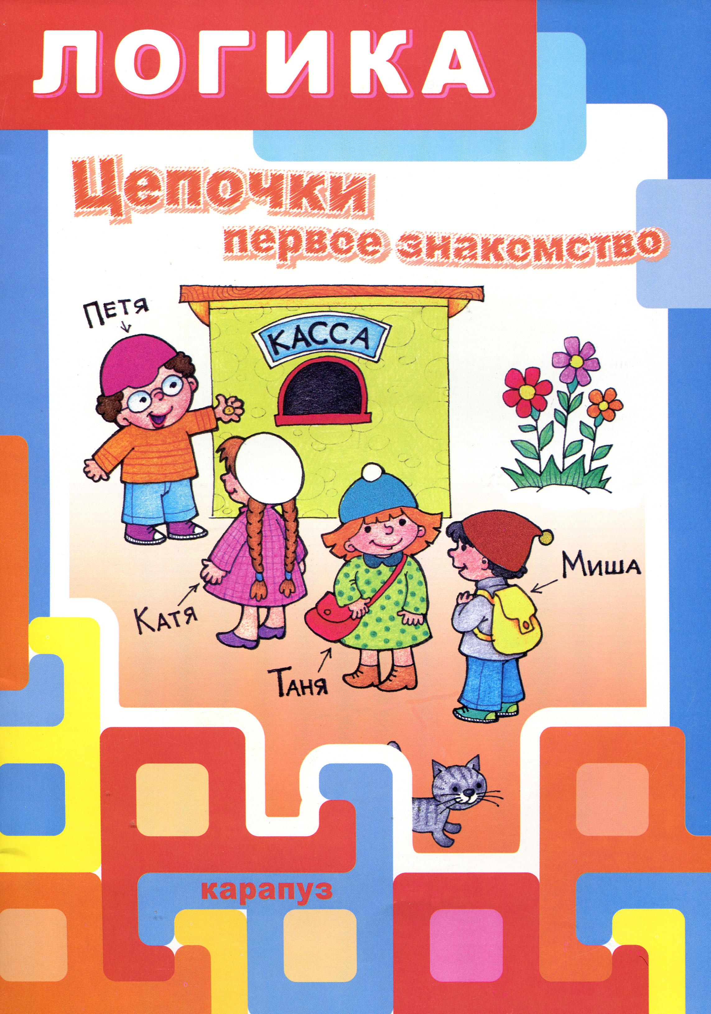 Ксения Крот Цепочки. Первое знакомство цепочка