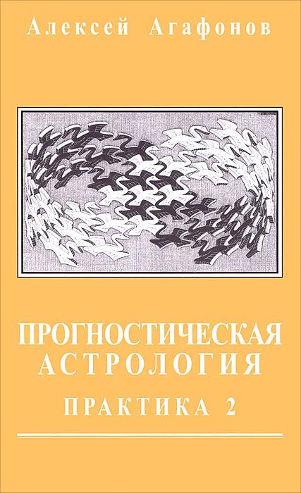 Zakazat.ru Прогностическая астрология. Практика. Часть 2. Брак и рождение детей