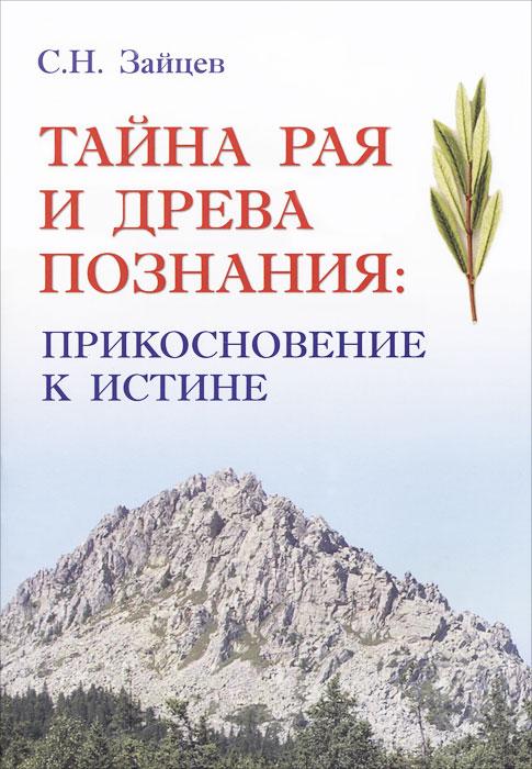 С. Н. Зайцев Тайна Рая и Древа Познания. Прикосновение к истине