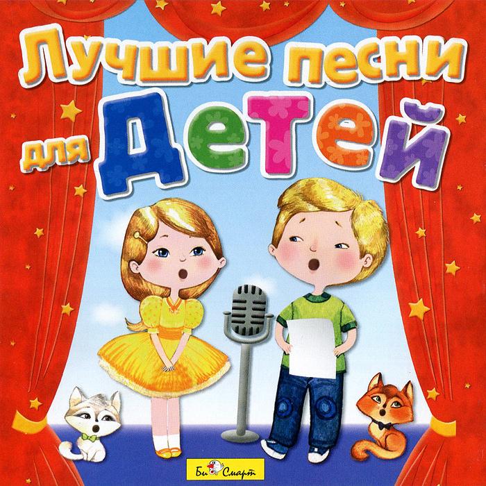 Zakazat.ru: Лучшие песни для детей