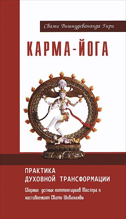 Свами Вишнудевананда Гири Карма-йога. Практика духовной трансформации