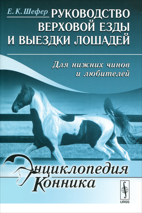 Е. К. Шефер Руководство верховой езды и выездки лошадей. Для нижних чинов и любителей