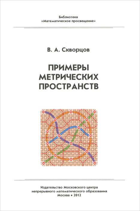 В. А. Скворцов Примеры метрических пространств