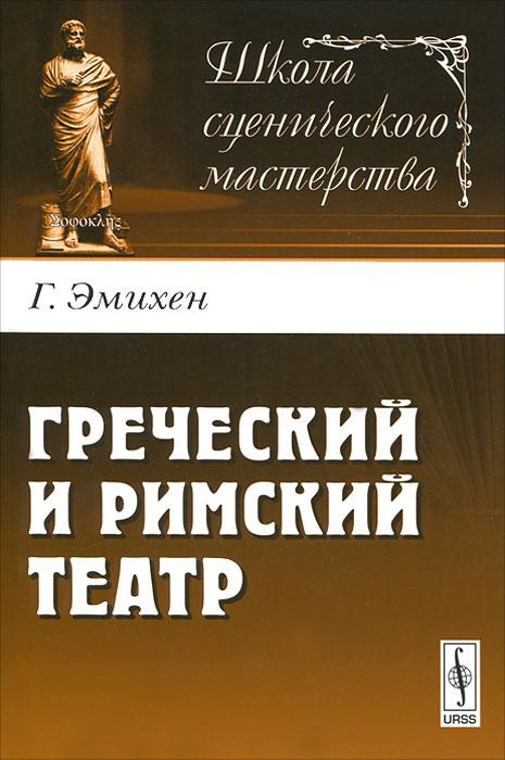 Г. Эмихен Греческий и римский театр жрецы и жрицы искусства словарь сценических деятелей в 2 выпусках в одной книге