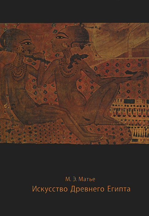 Искусство Древнего Египта. М. Э. Матье