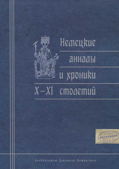 Zakazat.ru: Немецкие анналы и хроники X-XI столетий