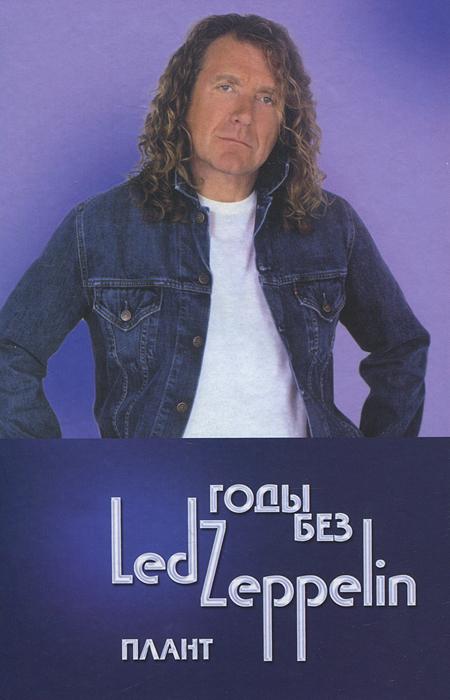 Годы без Led Zeppelin. Плант. Том 4