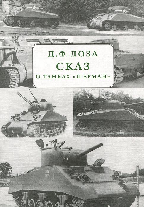 Сказ о танках