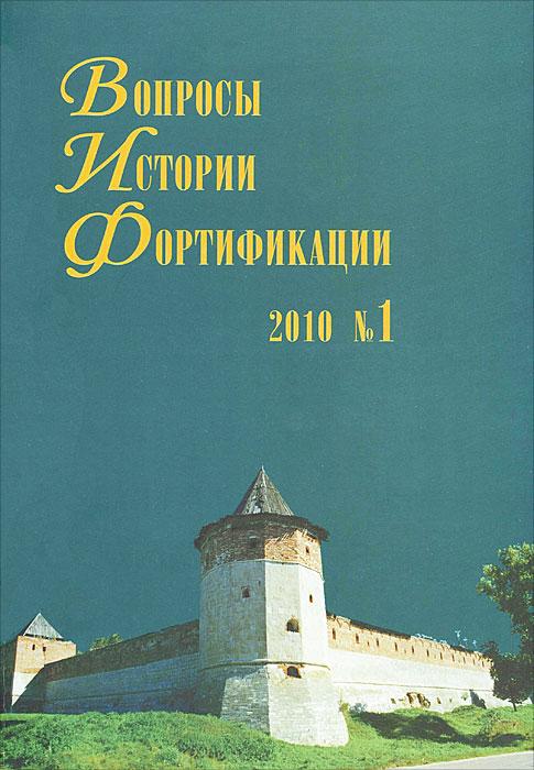 Вопросы истории фортификации, №1, 2010 год база альманах 1 2010