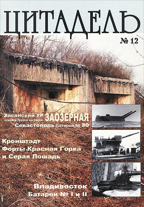 Цитадель. Альманах, №12, 2005 sacred citadel цифровая версия