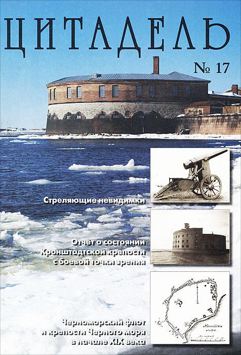 Цитадель. Альманах, №17, 2010 база альманах 1 2010
